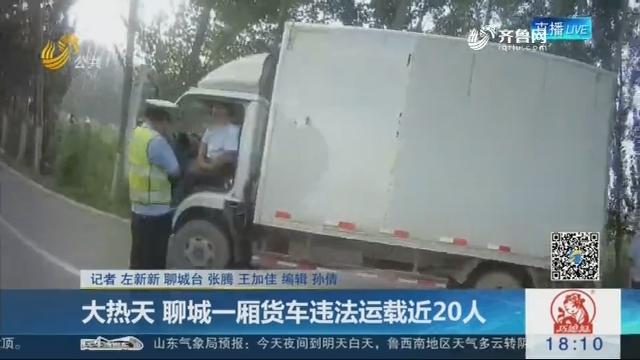 大热天 聊城一厢货车违法运载近20人
