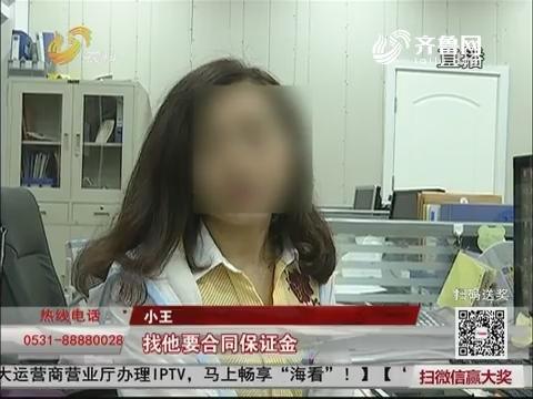 """济南:真员工被""""假老板""""骗走三万八"""