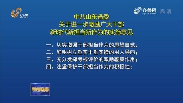山东省委出台《关于进一步激励广大干部新时代新担当新作为的实施意见》