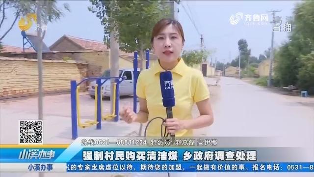 齐河:强制村民购买清洁煤 乡政府调查处理