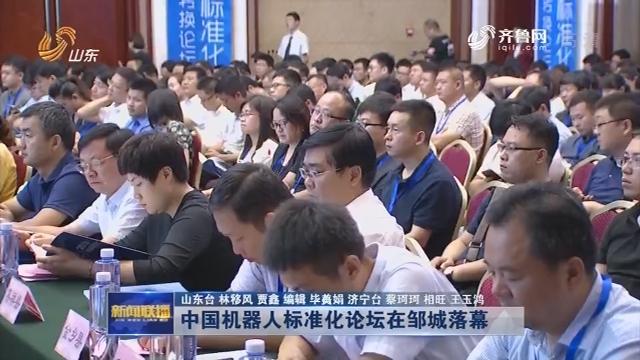 中国机器人标准化论坛在邹城落幕