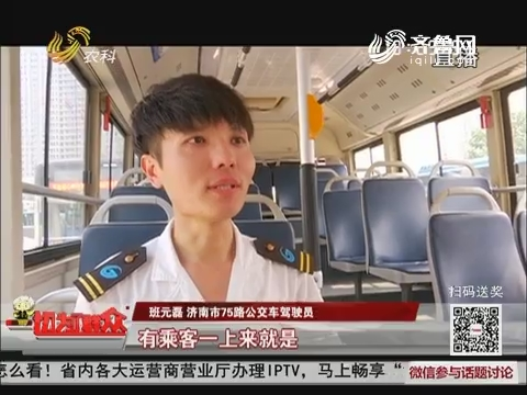 群众新闻:济南33岁帅气公交车司机走红网络