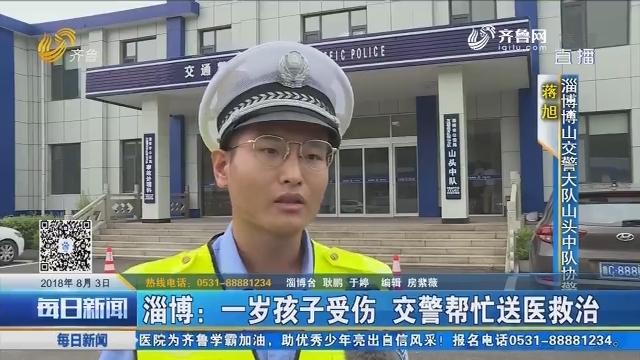 淄博:一岁孩子受伤 交警帮忙送医救治