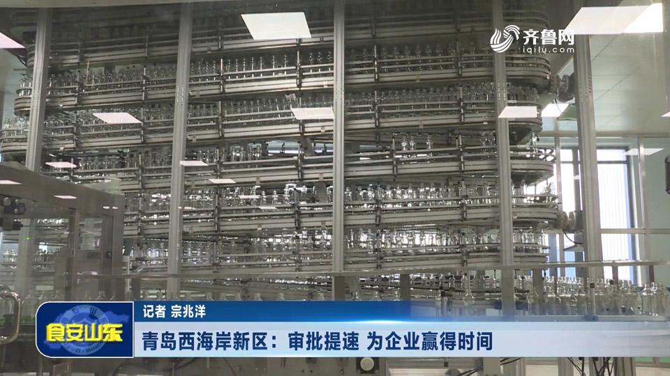 青岛西海岸新区:审批提速 为企业赢得时间