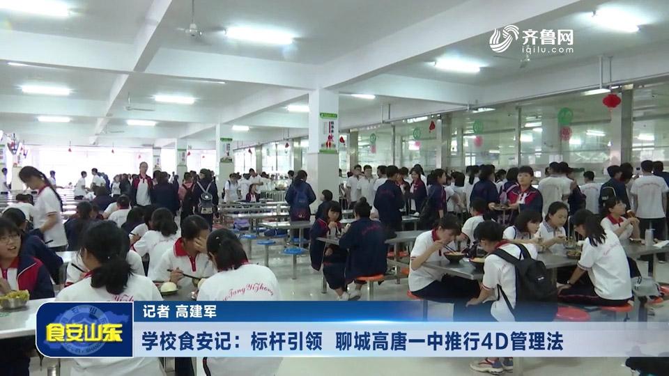 学校食安记:标杆引领 聊城高唐一中推行4D管理法