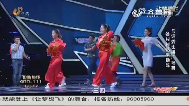 让梦想飞:周天新,滨州文化工作者携手村花登台  与评委共跳广场舞