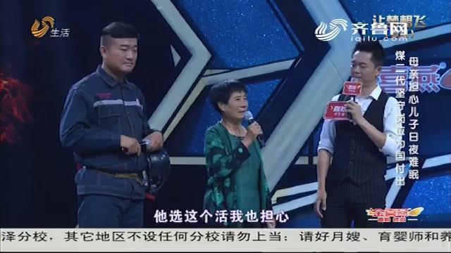 让梦想飞:王千里,邹城煤二代坚守岗位 母亲担心夜不能眠
