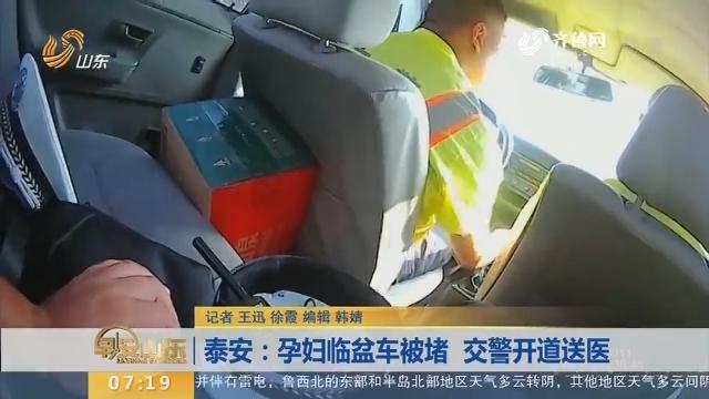 【闪电新闻排行榜】泰安:孕妇临盆车被堵 交警开道送医
