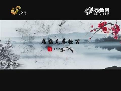 20180804《国学小名士》:扁鹊见蔡桓公