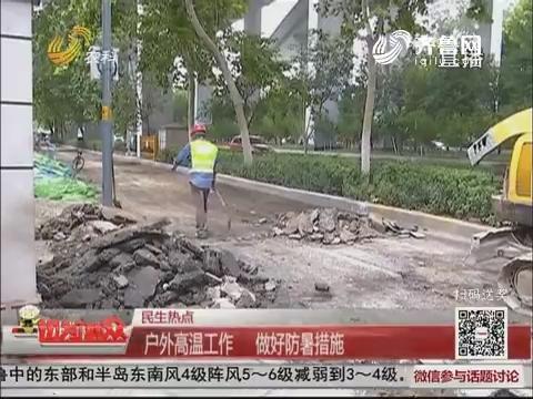【民生热点】户外高温工作 做好防暑措施