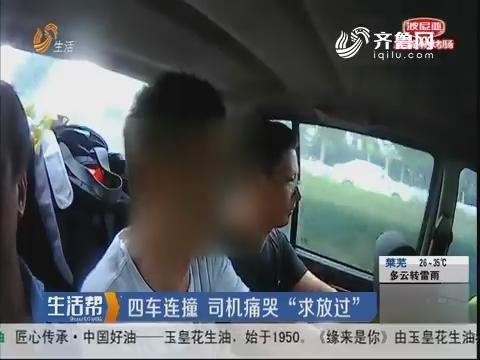 """潍坊:四车连撞 司机痛哭""""求放过"""""""