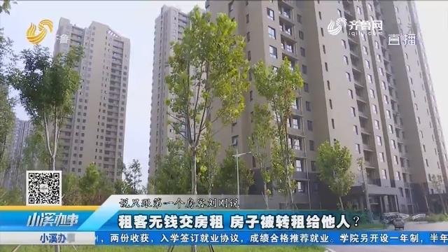 济南:租客无钱交房租 房子被转租给他人?