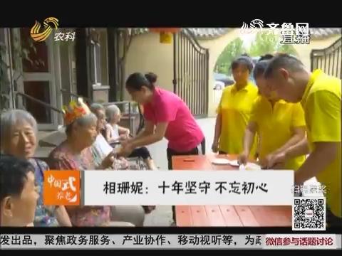 【中国式养老】相珊妮:十年坚守 不忘初心
