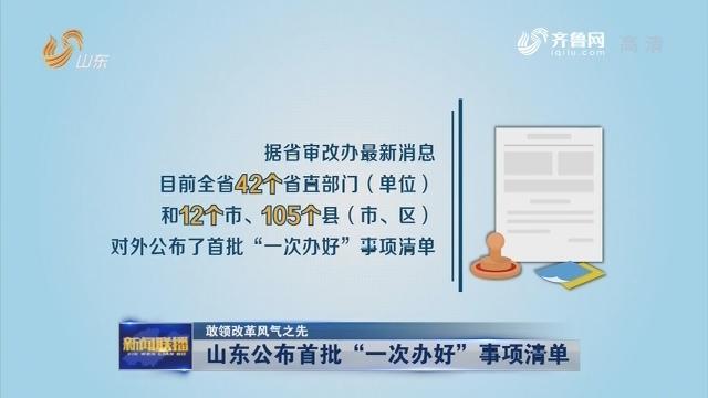 """【敢领改革风气之先】山东公布首批""""一次办好""""事项清单"""