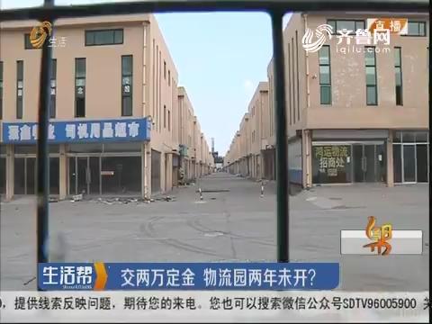 淄博:交两万定金 物流园两年未开?