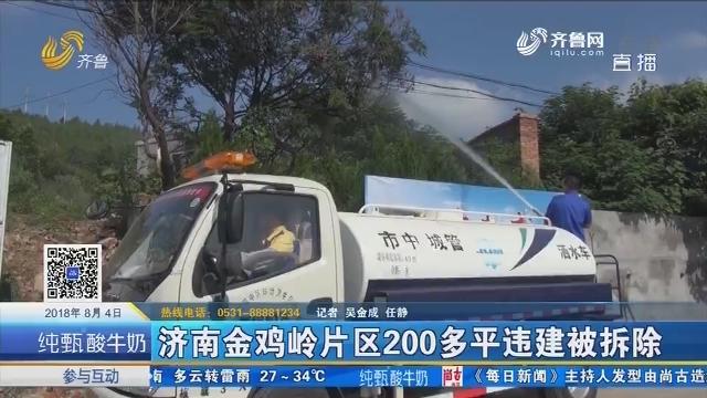 济南金鸡岭片区200多平违建被拆除
