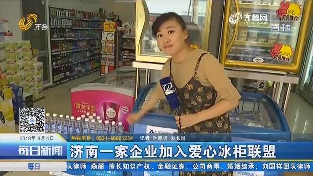 济南一家企业加入爱心冰柜联盟