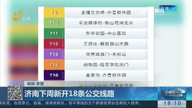 济南下周新开18条公交线路