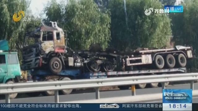滨州:油罐车相撞起火爆燃 两人不幸身亡