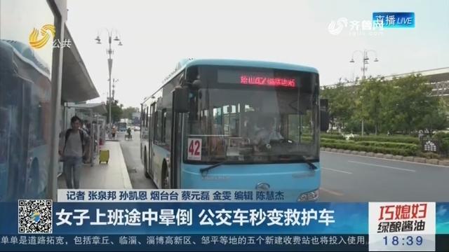 【身边正能量】烟台:女子上班途中晕倒 公交车秒变救护车