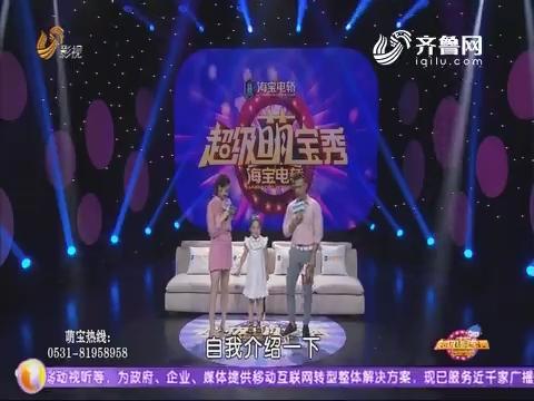 2018年08月04日《超级萌宝秀》完整版