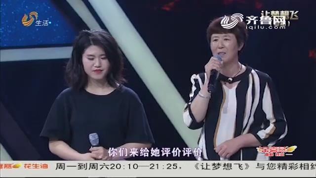 让梦想飞:张梦迪,滨州幼师收获爱情  母亲上台吐露心声