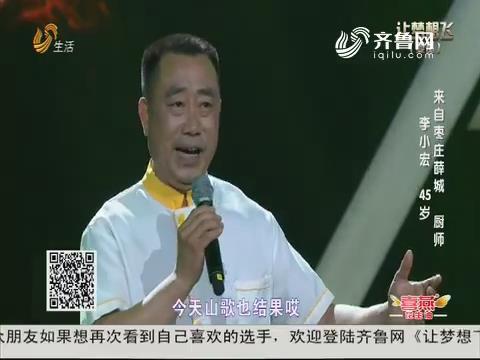 让梦想飞:李小宏:厨师唱山歌 评委全票通过