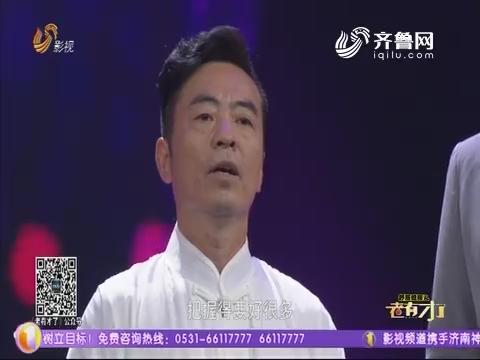 20180804《老有才了》:总决赛(上)