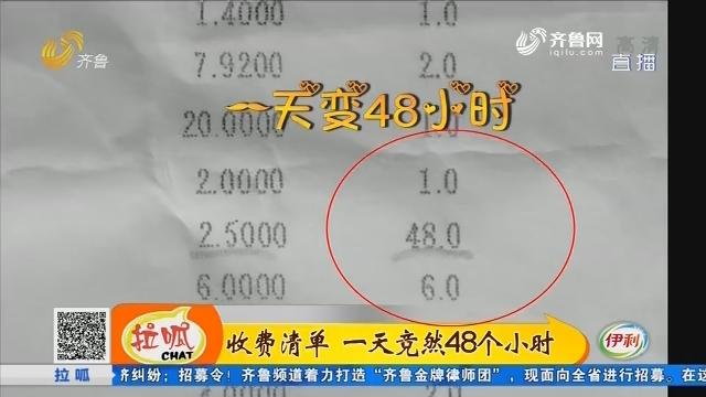 邹城:收费清单 一天竟然48个小时
