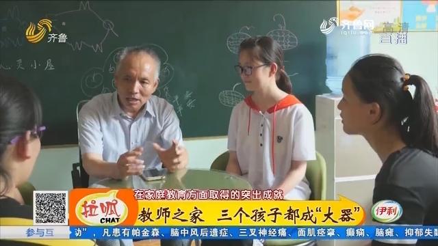 """莘县:教师之家 三个孩子都成""""大器"""""""