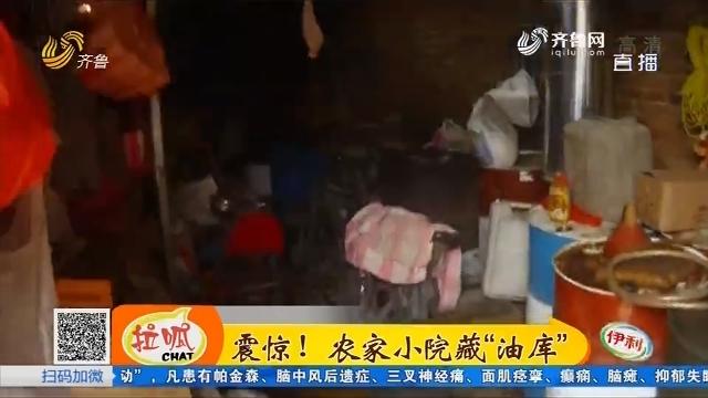 """淄博:震惊!农家小院藏""""油库"""""""