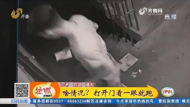济南:有贼!近3万块钱的东西没了