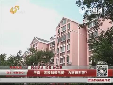 【民生热点】济南:老楼加装电梯 为啥被叫停?
