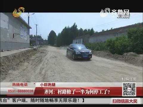 【小群跑腿】齐河:村路修了一半为何停工了?