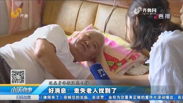 追踪:济南七旬老人走失近六十小时