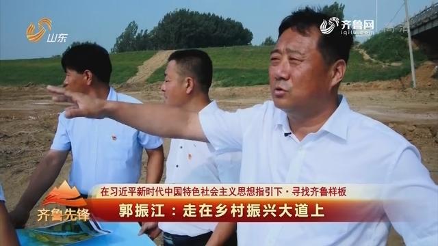 20180805《齐鲁先锋》:在习近平新时代中国特色社会主义思想指引下·寻找齐鲁样板 郭振江——走在乡村振兴大道上