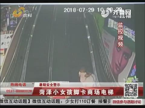 【暑期安全警示】菏泽小女孩脚卡商场电梯