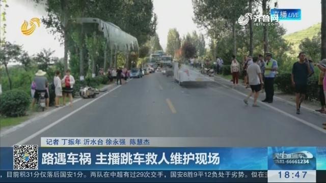 沂水:路遇车祸 主播跳车救人维护现场