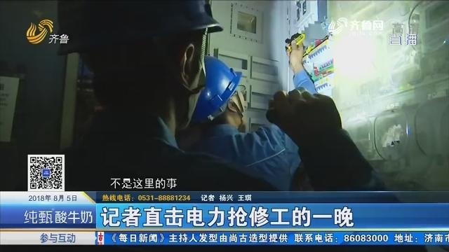 济南:记者直击电力抢修工的一晚