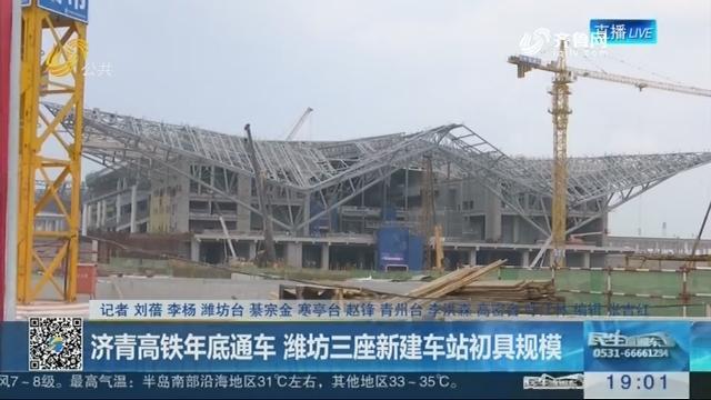 济青高铁年底通车 潍坊三座新建车站初具规模