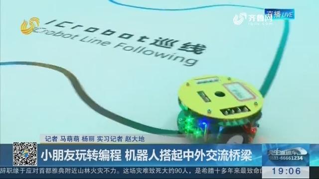 济南:小朋友玩转编程 机器人搭起中外交流桥梁
