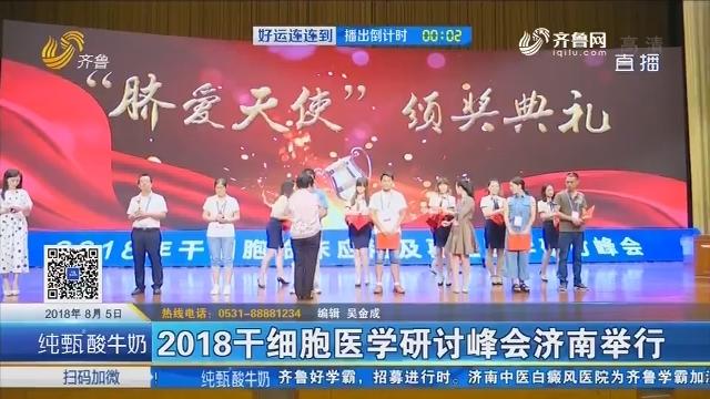 2018干细胞医学研讨峰会济南举行