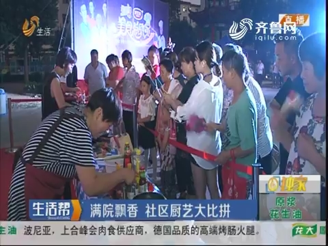 济南:满院飘香 社区厨艺大比拼