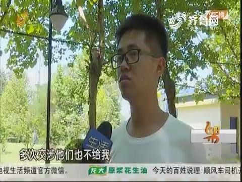 淄博:工作不合适 人走证被扣?