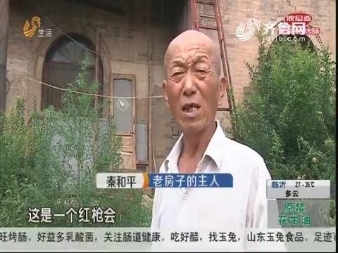 """【重磅】聊城:""""轰隆""""一声 老房子""""坍塌"""""""