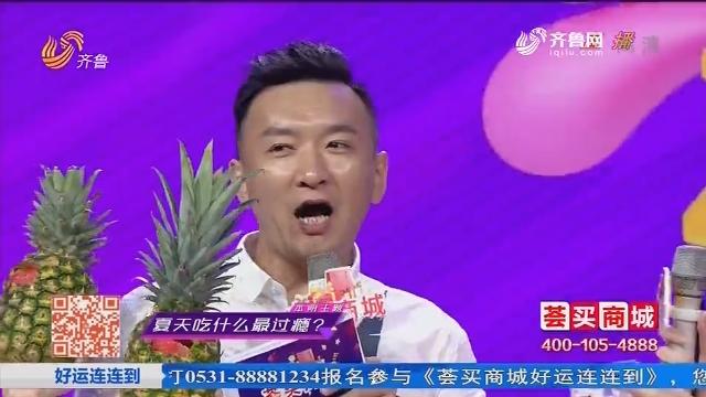 """20180805《好运连连到》:""""功夫萌娃""""好运萌到家"""