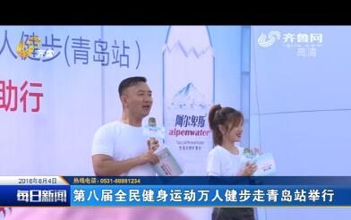 第八届全民健身运动会万人健步走青岛站举行