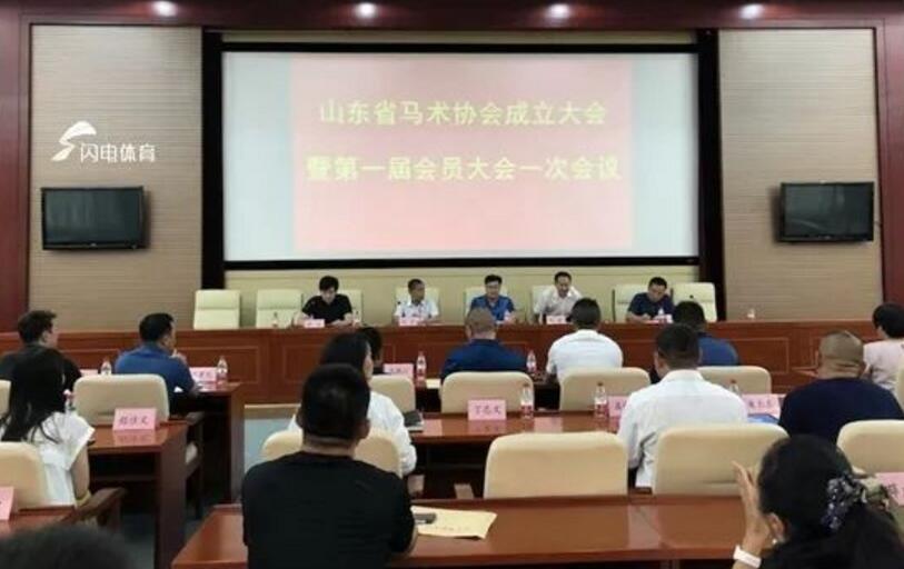 山东省马术协会成立