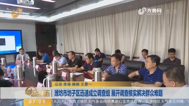 【闪电新闻排行榜】潍坊市坊子区迅速成立调查组 展开调查核实解决群众难题