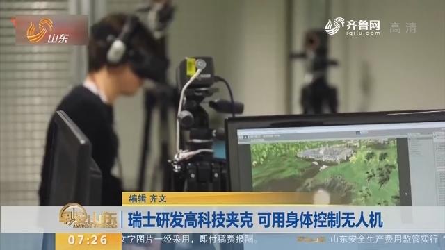 瑞士研发高科技夹克 可用身体控制无人机